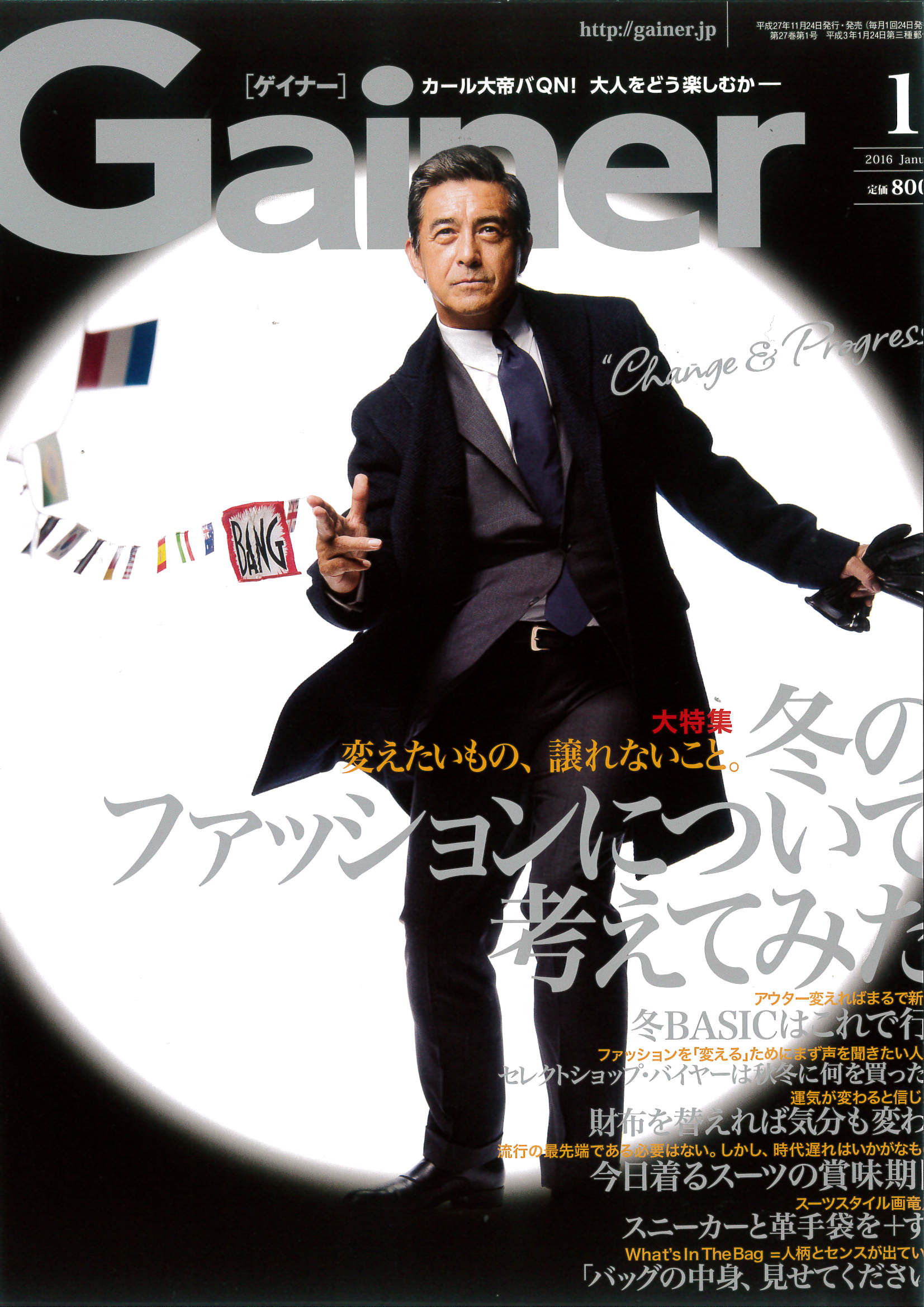 gainer_20151126_1